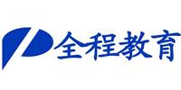 广州全程教育