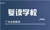 广州全程教育的高四学校师资怎么样