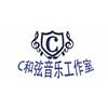 上海C和弦音乐中心