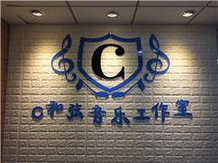 上海音乐电子琴培训班