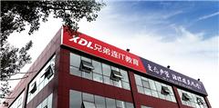 北京Java开发培训从入门到精通培训班