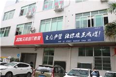 广州PHP开发培训入门到精通班