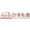 杭州米亚谷日语学校