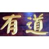 有道瑜伽培训学院深圳总院