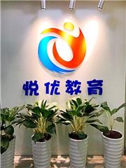广州悦优教育广州越秀校区图