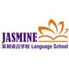 无锡茉莉语言学校