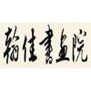 广州彩点墨线画家画室