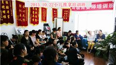 上海月嫂劳动局证书班