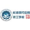长沙现代应用技工学校