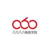 深圳8688电商学院