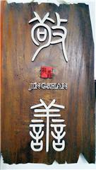 上海哈他瑜伽教练培训班(含证书)
