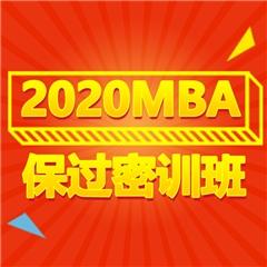北京MBA全科全程VIP培训班