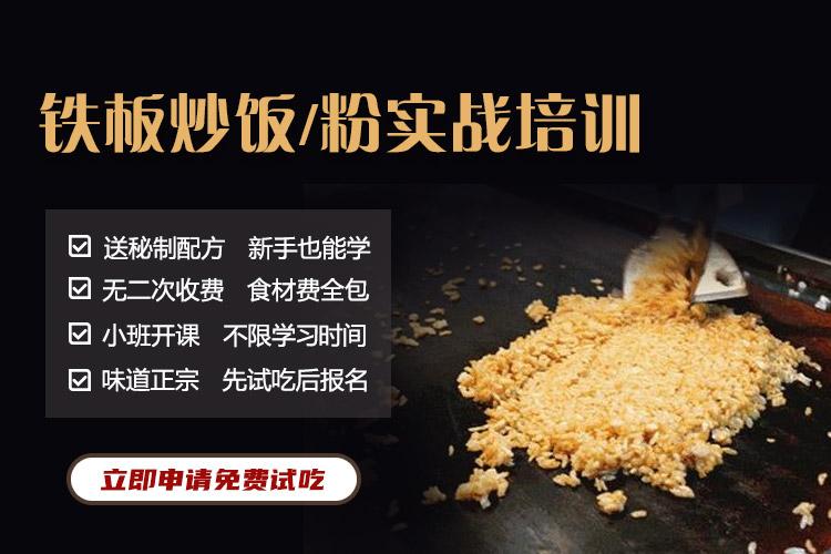 铁板炒饭炒粉培训