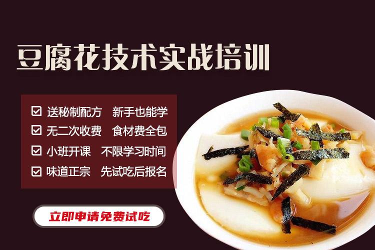 豆腐花技术培训课程