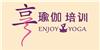 重庆享瑜伽教练培训学院