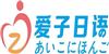 南昌爱子日语培训学校