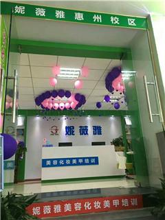 惠州精英美容师培训课程
