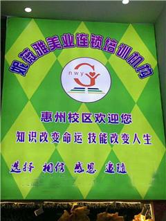 惠州全能美容师培训课程
