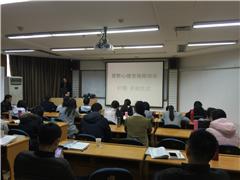 杭州国家二级心理咨询师培训班