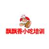 苏州飘飘香小吃培训学校