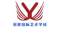 上海羽翼国际艺术学校