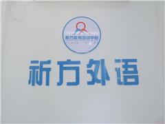 广州档口商务英语速成班
