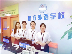 广州实用商务英语培训班