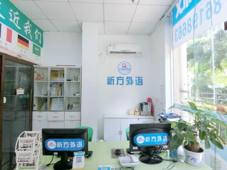 广州祈方语言培训中心办公环境