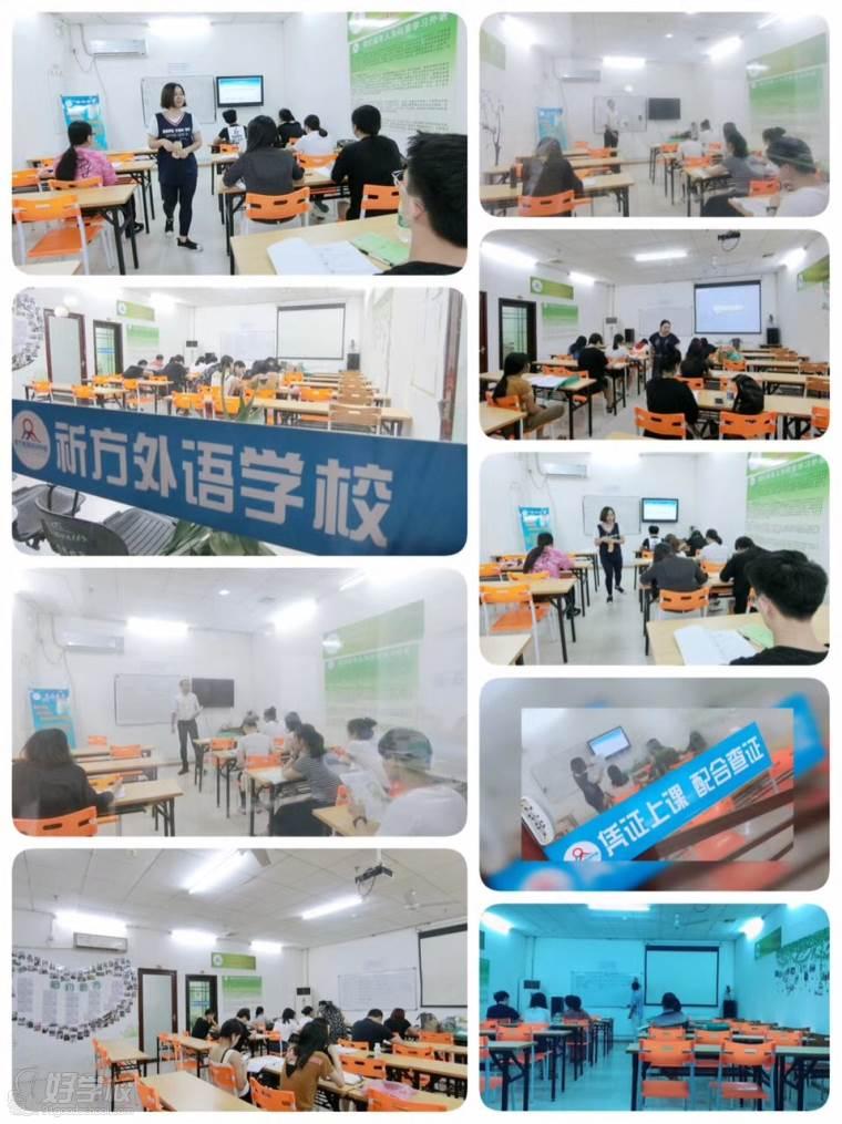 广州祈方语言培训中心校区环境