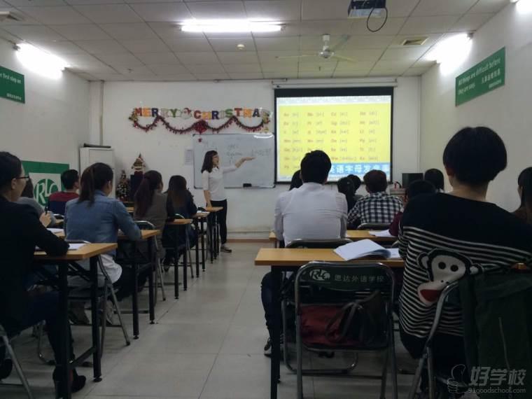 广州祈方语言培训中心授课现场