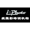 广州爱摄影培训学校