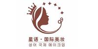 星语国际美妆培训中心
