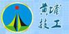 广东省黄埔技工学校