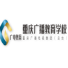重庆广播教育学校
