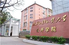 广外公开学院《艺术设计》平面广告方向自考高升专广州班