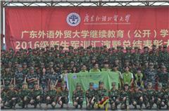 广外公开学院自考高起本广州班招生简章
