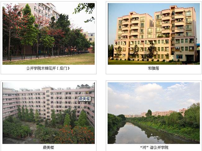 广东外语外贸大学公开学院学校环境