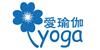 爱瑜伽国际瑜伽上海教培学院