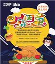 福州环球雅思感恩节活动预告