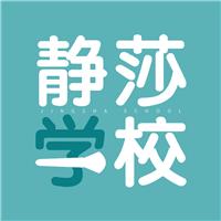 贵州静莎彩妆美容美发培训学校