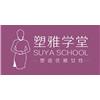 上海塑雅学堂