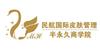 广州民航国际皮肤管理半永久商学院