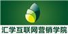 广州汇学教育学校