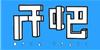 广州开吧网络培训中心