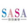 佛山莎莎国际美学机构