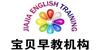 南昌宝贝国际教育中心培训机构