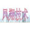 鳳翔職業學校南沙校區