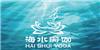 深圳海水瑜伽