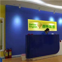 北京少儿英语11-16岁培训课程
