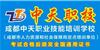 成都郫县中天职业技能培训学校